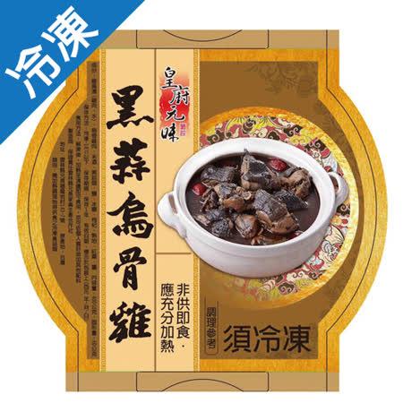 【皇廚元味】黑蒜烏骨雞湯400g/碗