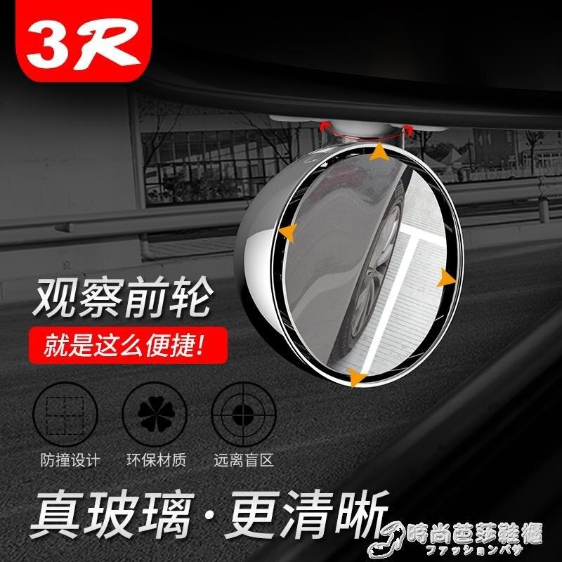 汽車後視鏡加裝鏡教練鏡 倒車輔助鏡 盲點鏡大視野廣角鏡可調角度[優品生活館]