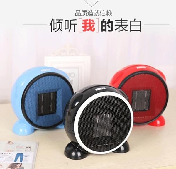 現貨電暖器 電暖爐暖氣 小型 超迷你桌上型 美規 新款卡通迷妳暖風機110V【618特惠】