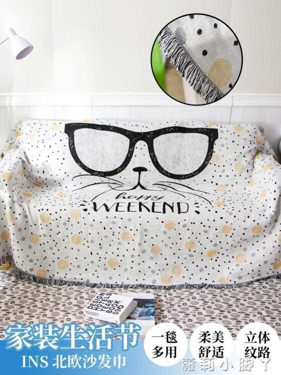 【限時85折!】沙發罩北歐細線毯沙發布全蓋沙發巾沙發毯布單網紅沙發套沙發墊蓋布罩