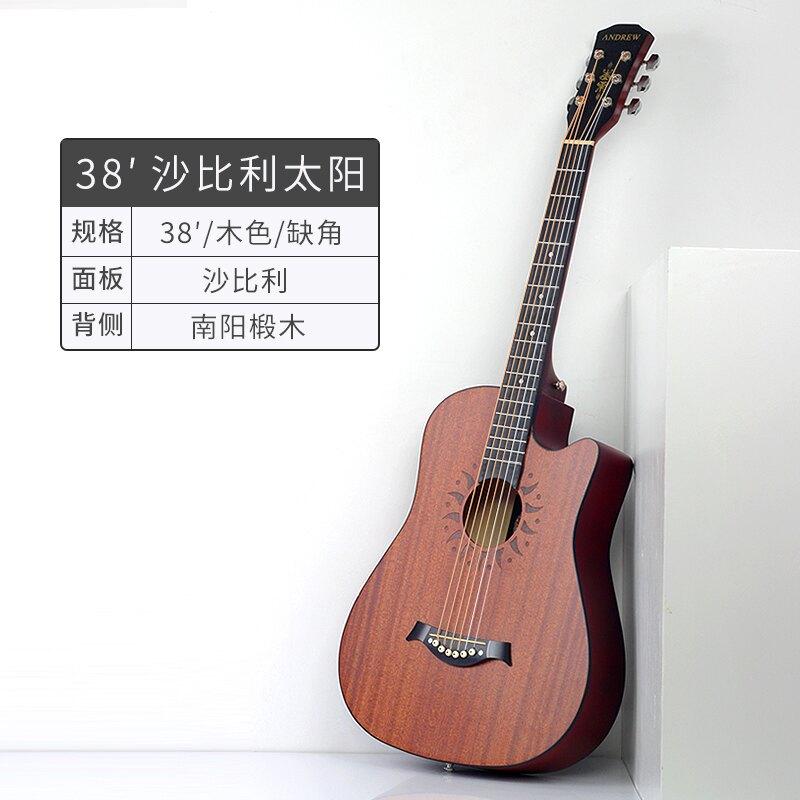 吉他 民謠吉他初學者女生男38寸新手入門吉他學生木吉他41寸樂器T【全館免運 限時鉅惠】