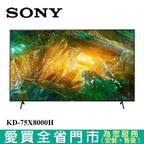 SONY 75型 4K 安卓聯網液晶電視KD-75X8000H含配送+安裝【愛買】