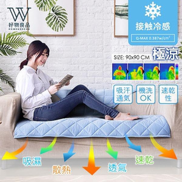 【好物良品】日本冷感科技透氣吸汗水洗沙發墊 沙發涼墊_單人座冷感灰