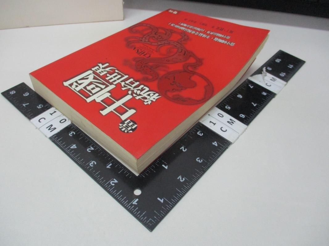 【書寶二手書T2/社會_IDJ】當中國統治世界_李隆生, 馬丁‧賈克