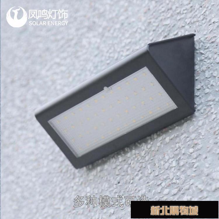 太陽能燈別墅LED室外壁燈庭院景觀感應燈戶外三合一防水家用路燈 [新年免運]