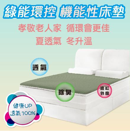 健康照護遠紅外線床墊(3.5*6.2尺)-標準單人床【Original Life】長效可水洗