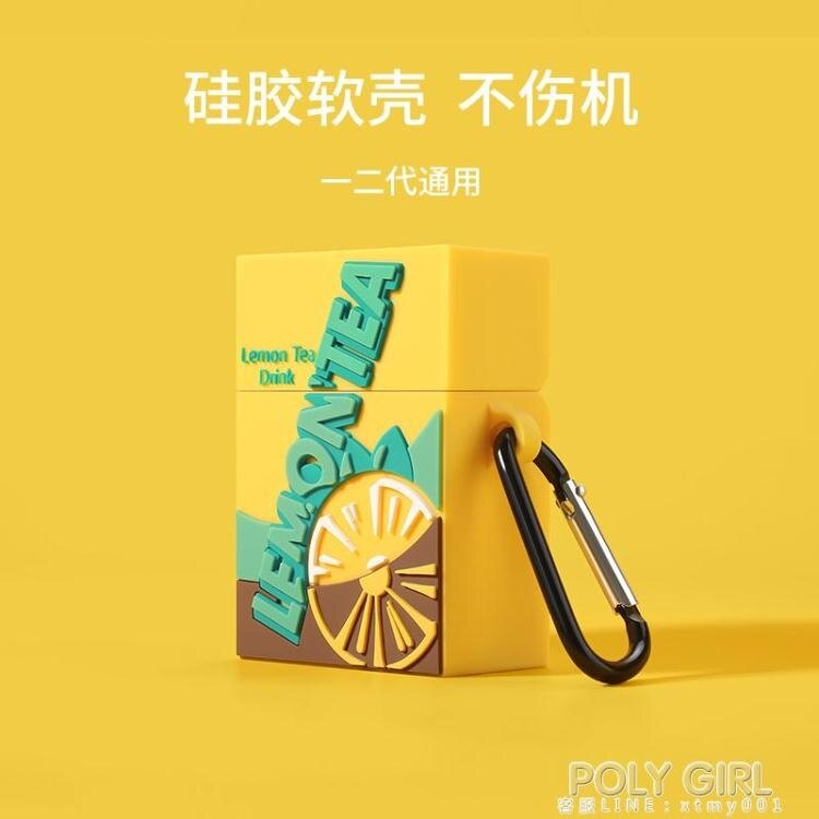 airpods保護套檸檬茶Airpods2保護殼pro蘋果無線藍芽耳機套硅膠軟2代通用  閒庭美家