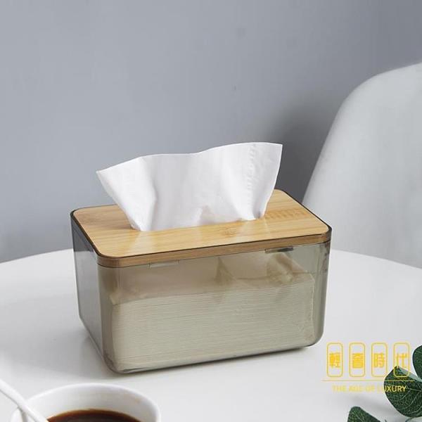 紙巾盒加厚透明餐巾紙收納盒家用客廳抽紙盒【輕奢時代】