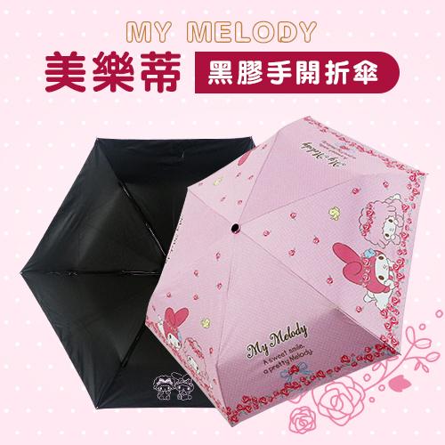 《美樂蒂花邊黑膠折傘》三麗鷗正版授權,輕量便攜,晴雨也萌萌