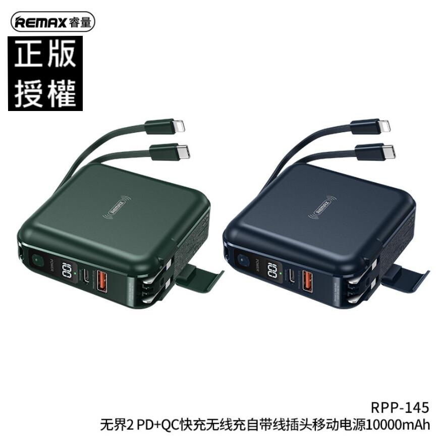 台灣現貨 remax rpp-145 行動電源 無界10000mah pd+qc 無線充