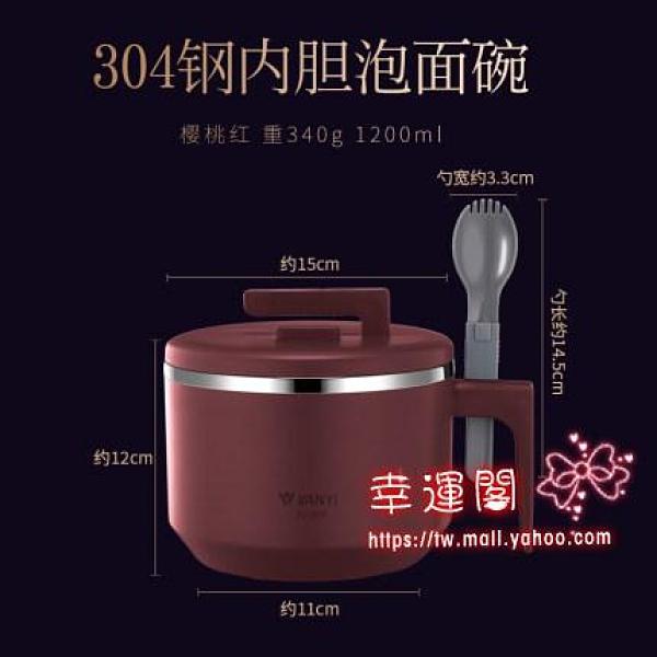 泡麵碗 泡面碗帶蓋學生宿舍用304不銹鋼方便面碗飯盒家用泡面杯神器防燙
