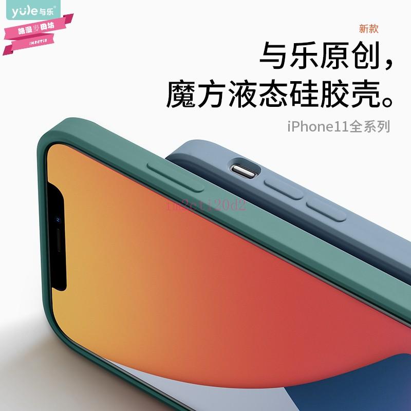 適用蘋果11手機殼直邊簡約11promax鏡頭全包11Pro保護套液態硅膠x路漫麥田坊