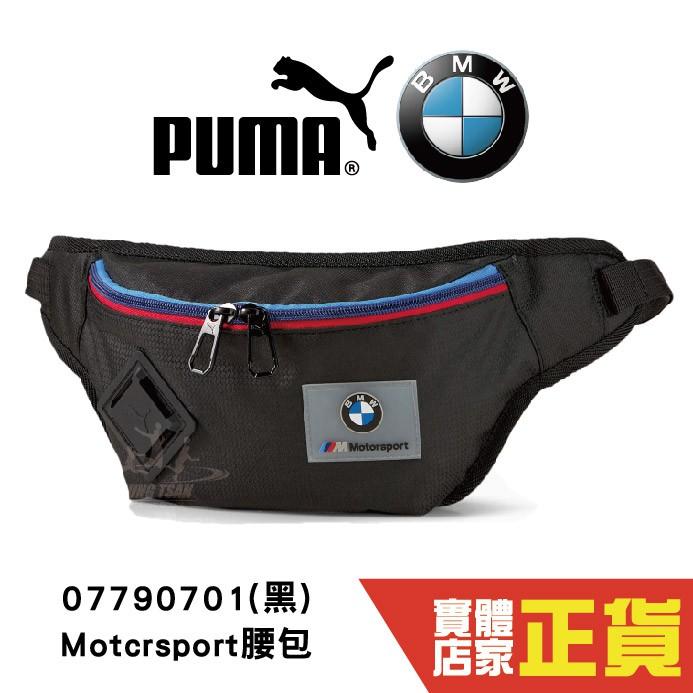 Puma BMW 黑 腰包 側背包 斜背包 聯名款 大容量 側背腰包 多夾層 運動 休閒 07790701
