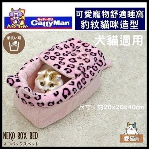 日本cattyman可愛寵物舒適睡窩-豹紋貓咪造型/犬貓適用
