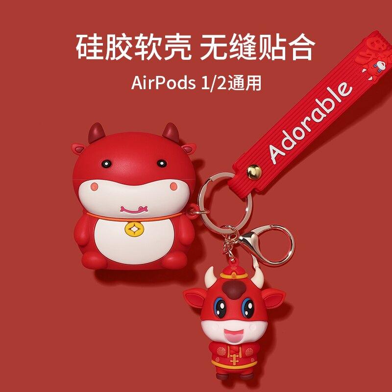 耳機保護套 airpods保護套airpodspro蘋果airpods2二代軟硅膠創意小眾新年牛ai【全館免運 限時鉅惠】