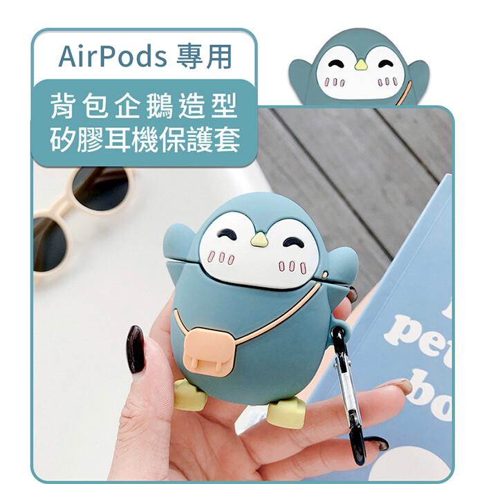 背包企鵝造型 airpods專用矽膠保護套(附扣環)