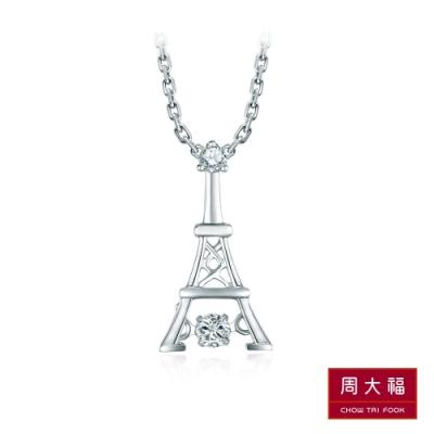 周大福 婚嫁系列 艾菲爾鐵塔18K白金鑽石吊墜(不含鍊)