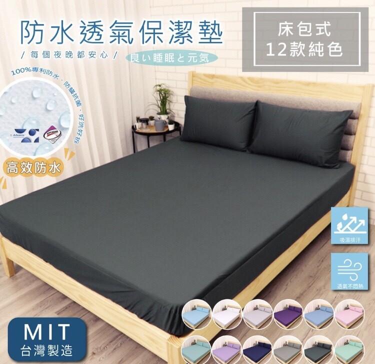 台灣製 3m防水防螨保潔墊 100%防水床包 3m吸濕排汗專利(雙人加大)