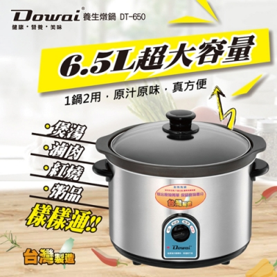 Dowai多偉6.5L超大容量陶瓷燉鍋 DT-650