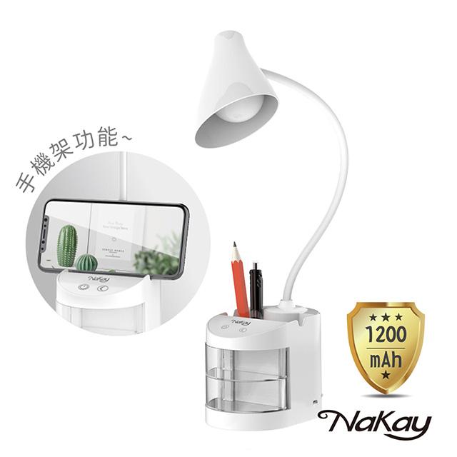 免運 NAKAY LED充電式五合一檯燈(檯燈/夜燈/收納/筆筒/手機架) NLED-537