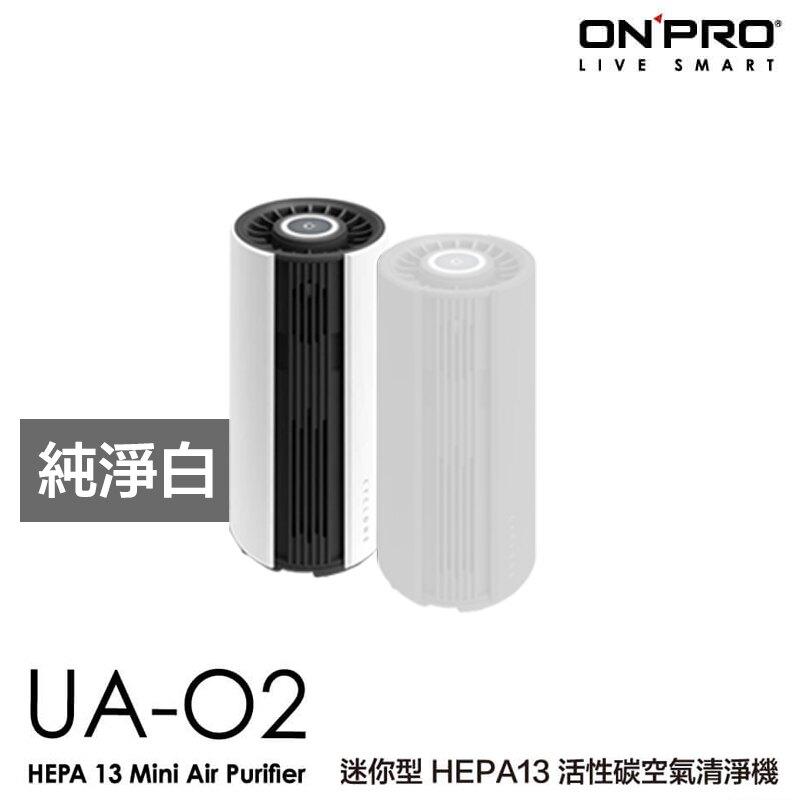 ONPRO UA-O2 活性碳 HEPA13 迷你 隨身 空氣清淨機 車用清淨機 PM2.5 原廠保固13個月
