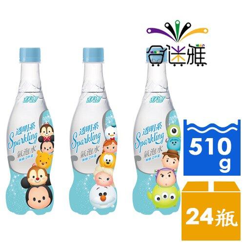 【免運直送】【舒跑】透明系氣泡水-限量迪士尼特別版510ml(24瓶/箱)