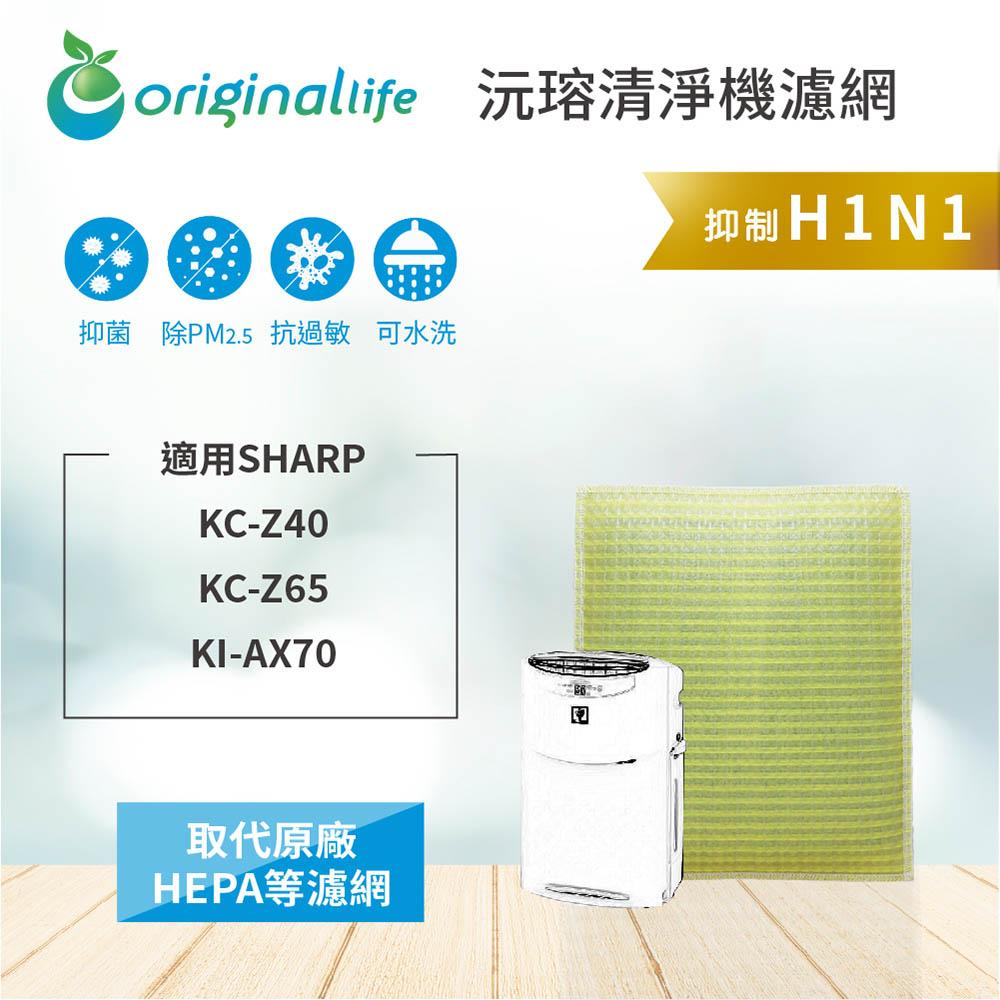 SHARP:KC-Z40、KC-Z65、KI-AX70【Original Life】超淨化加濕空氣清淨機濾網 ★ 長效可水洗