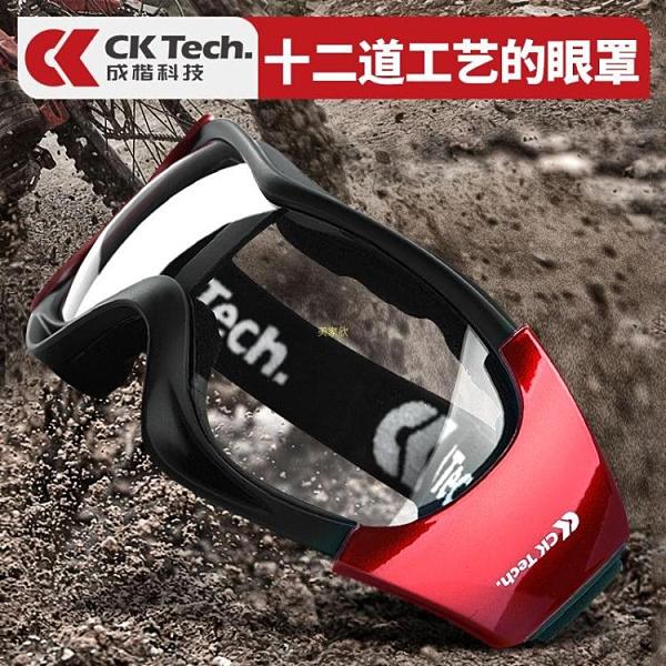 防護眼鏡防風沙防塵防霧防灰塵風鏡騎行摩托車透明護目鏡勞保男女 快速出貨