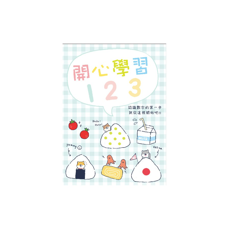 柴犬數字練習本-飯糰 UENC1801 (墊腳石購物網)