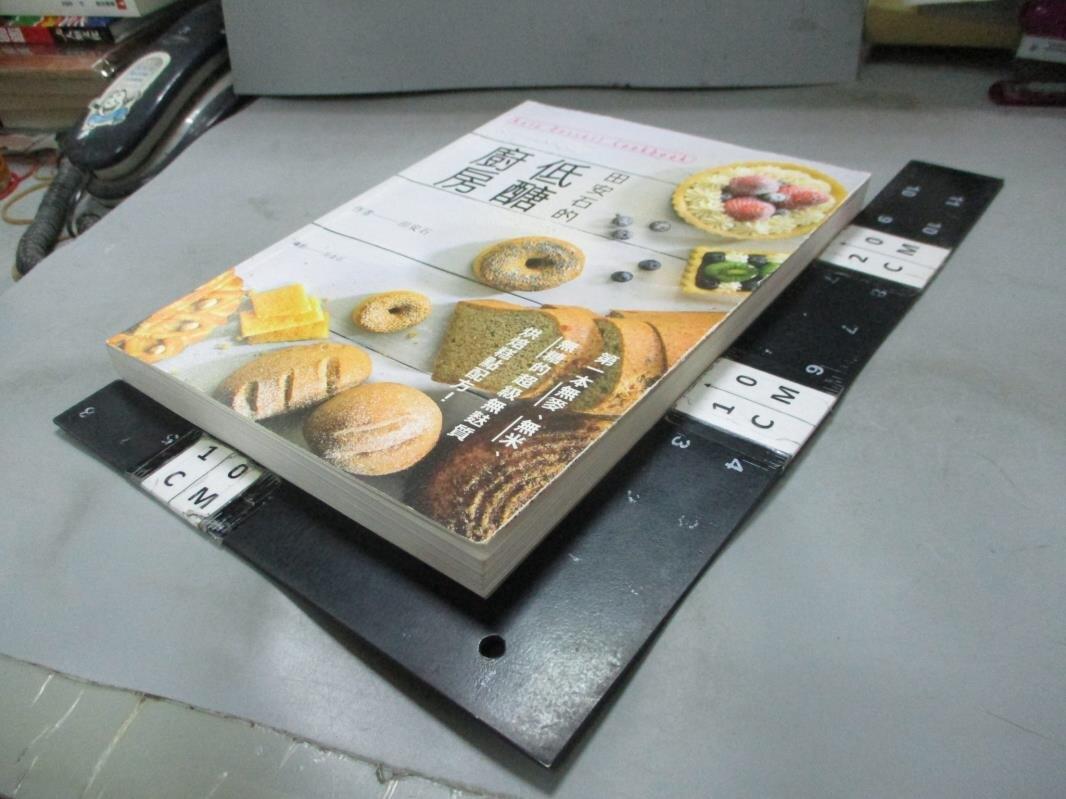【書寶二手書T6/餐飲_E8W】田安石的低醣廚房_田安石