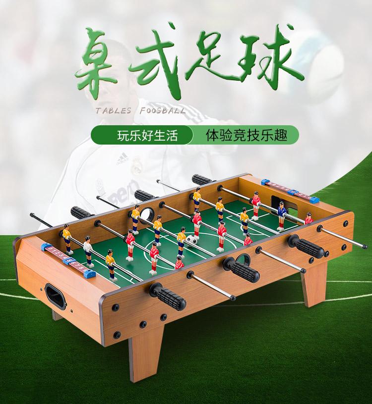 桌上足球機 玩具男童桌面桌游雙人桌式親子桌球男孩兒童禮品10