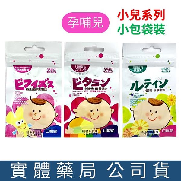 孕哺兒 小兒專用 益生菌酵素/小晶亮視敏/小維他營養 口嚼錠 三款可選