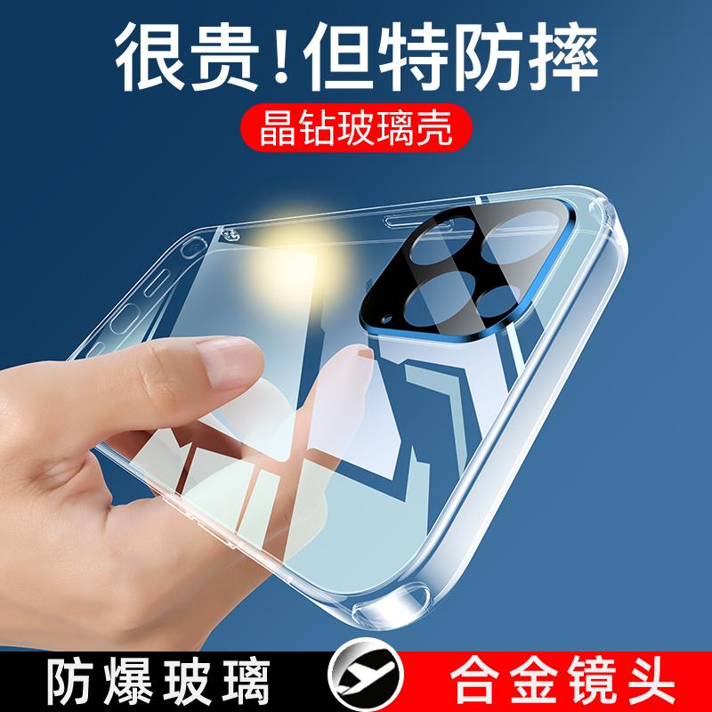 iphone12pro手機殼適用於蘋果12mini新款鏡頭全包透明玻璃max防摔