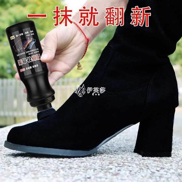 現貨快出 翻毛皮絨面鞋子清潔劑麂皮翻新劑磨砂皮鞋上色保養補色清洗護