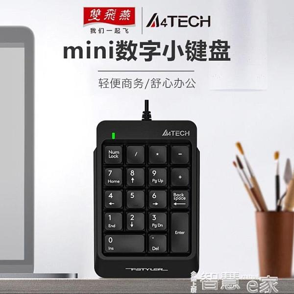 雙飛燕FK13P筆記本數字鍵盤便攜輕薄臺式電腦外接迷你小鍵盤USB有線收銀財務會計出納 智慧