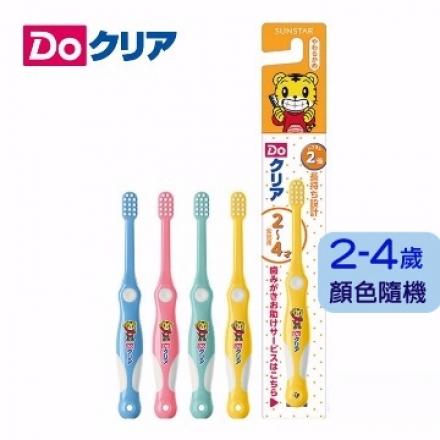 巧虎兒童牙刷(幼兒牙刷2-4歲)顏色隨機