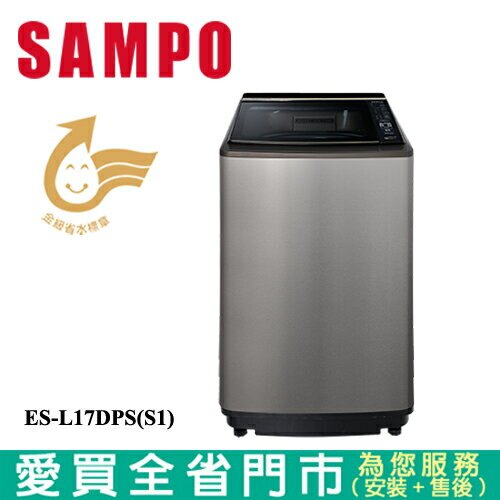 SAMPO聲寶17KG好取式變頻洗衣機ES-L17DPS(S1)含配送+安裝【愛買】