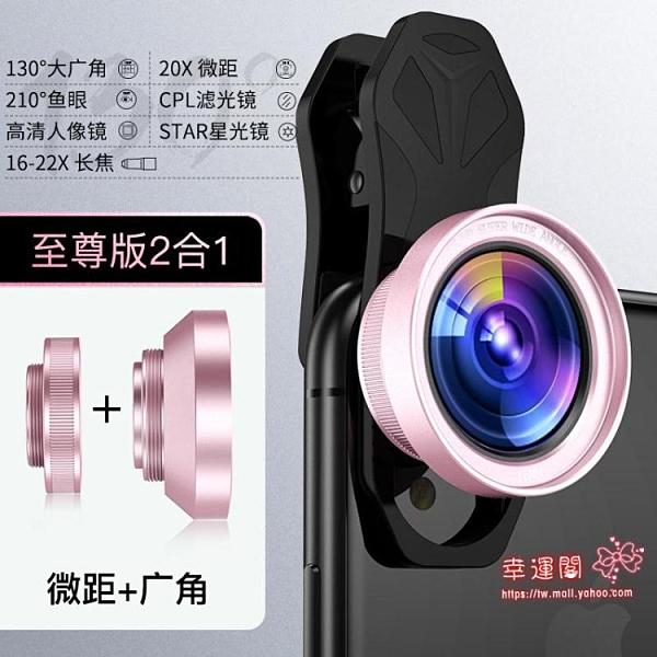 手機微距鏡頭 超廣角微距魚眼蘋果通用高清單反長焦外置外接8x拍攝補光燈華