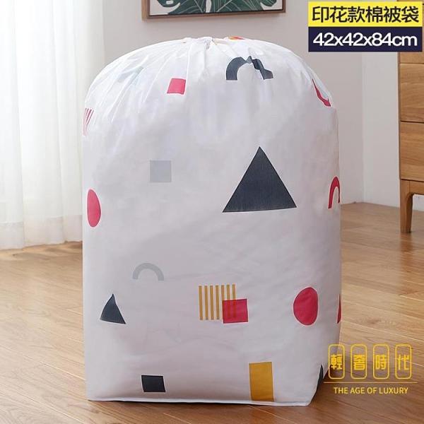 2個裝 棉被衣服收納袋整理袋行李打包裝衣物裝被袋子【輕奢時代】
