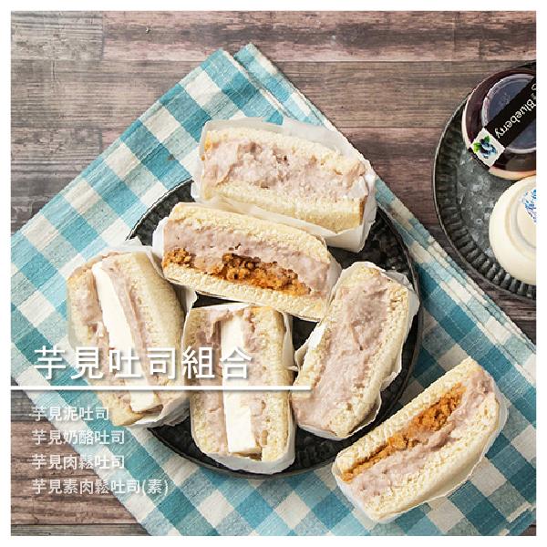 【一個YU甜品屋】芋見吐司組合/5份口味任選 (芋見泥吐司/芋見奶酪吐司/芋見肉鬆吐司/芋見素肉鬆吐司(素)