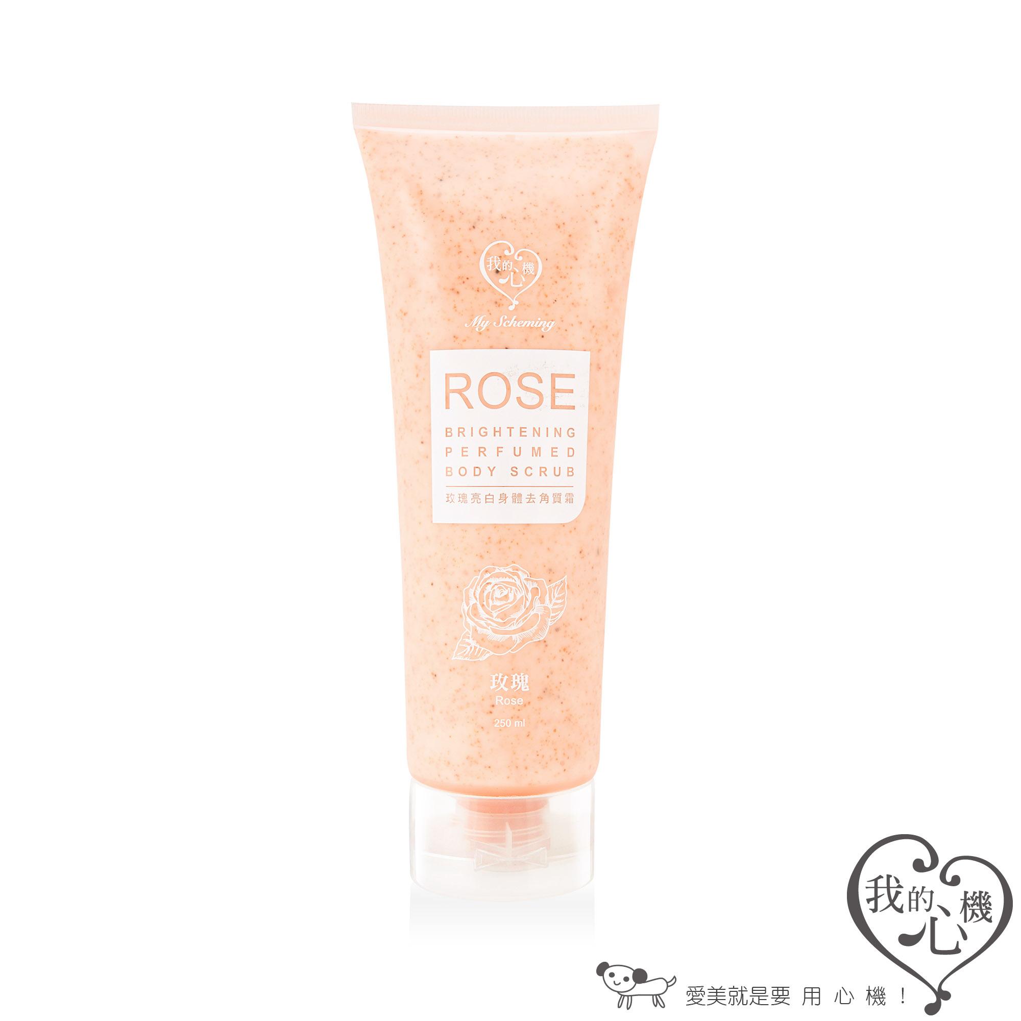 【我的心機】玫瑰亮白身體去角質霜250ml