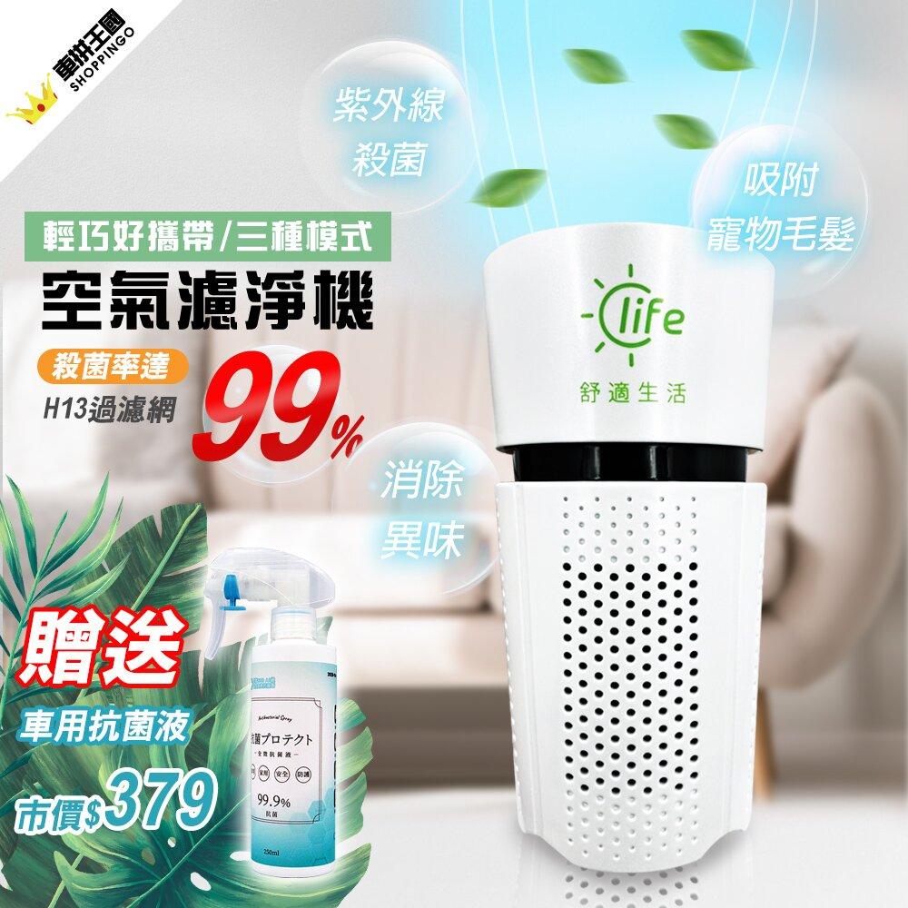 T100LED滅菌空氣清淨機-白色(買就送車內抗菌液)