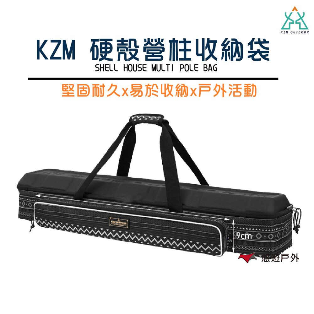 kazmi kzm硬殼營柱收納袋 收納包 收納箱 硬殼 戶外 登山 露營
