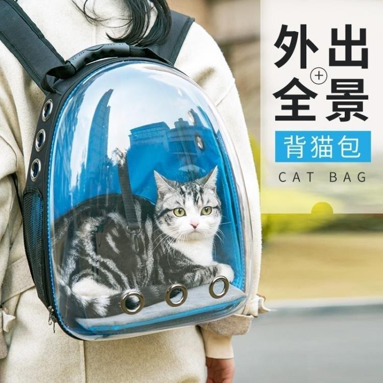 貓包寵物包透明太空包貓背包外出便攜寵物包小型犬雙背肩包貓籠子[優品生活館]