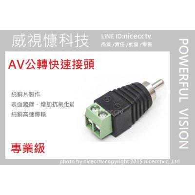 【NICECCTV】AV公頭轉快速接頭/電源線/監視器 /LED/燈條/燈泡/收音麥克風/ AV蓮花接頭/