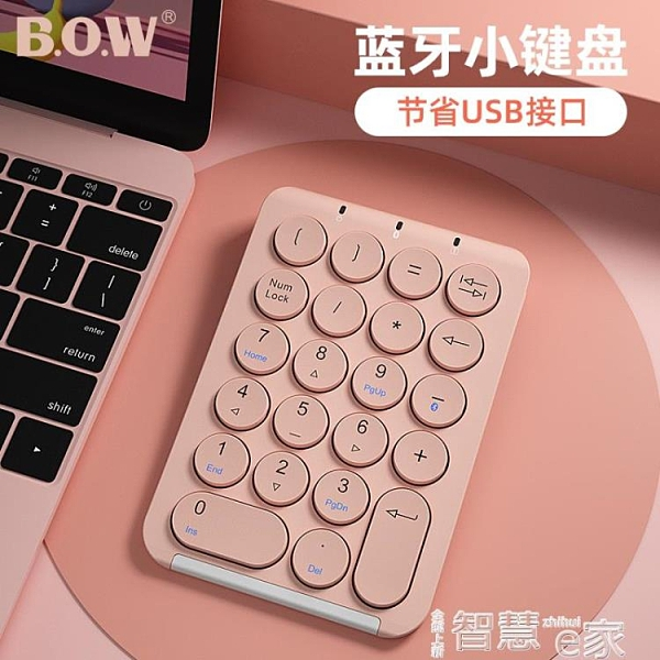 BOW航世數字小鍵盤筆記本臺式電腦通用財務會計收銀專用外接無線迷你便攜女生可愛小型無聲 智慧