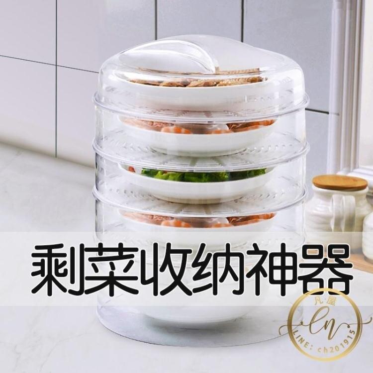 保溫菜罩 菜罩飯菜食物罩子家用保溫防塵罩餐桌廚房剩菜冬天加熱多層蓋菜罩-凡屋