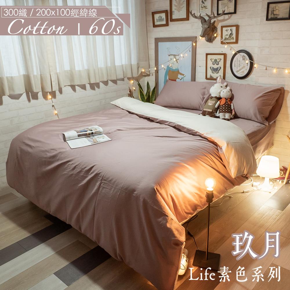 精梳純棉(60支) Life素色系列- 玖月 台灣製【棉床本舖】