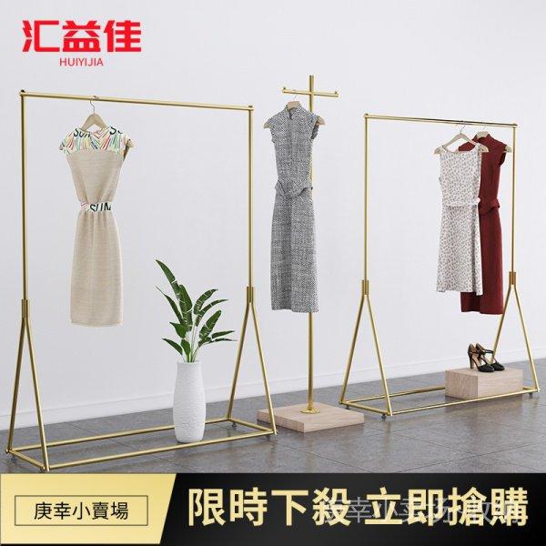 服裝店展示架金色衣架簡約陳列女裝貨架落地式組合店面專用掛衣架