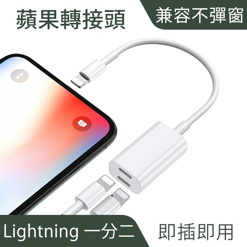 通話/充電 一分二音頻線-雙Lightning 轉接頭
